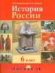 История России 6 кл с древнейших времен по XVIв